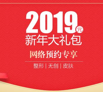 上海美莱优惠活动