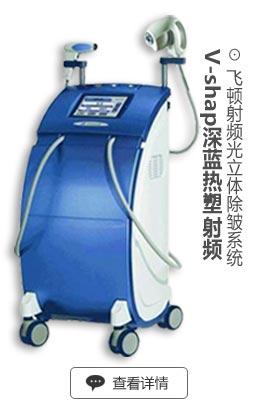 V-shap深蓝热塑射频