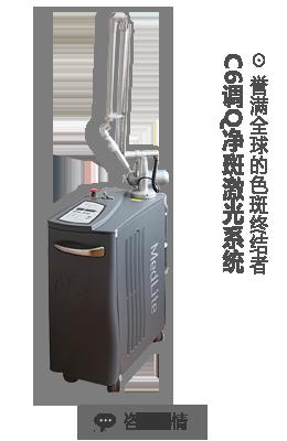 美国MedLite C6激光美肤系统