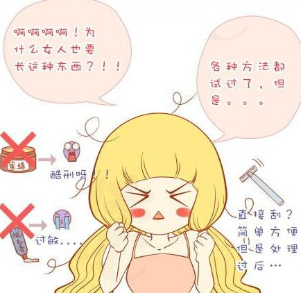 上海做手臂脱毛哪种方法好