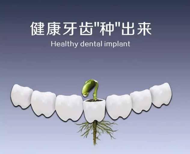 牙齿种植的寿命能维持多久