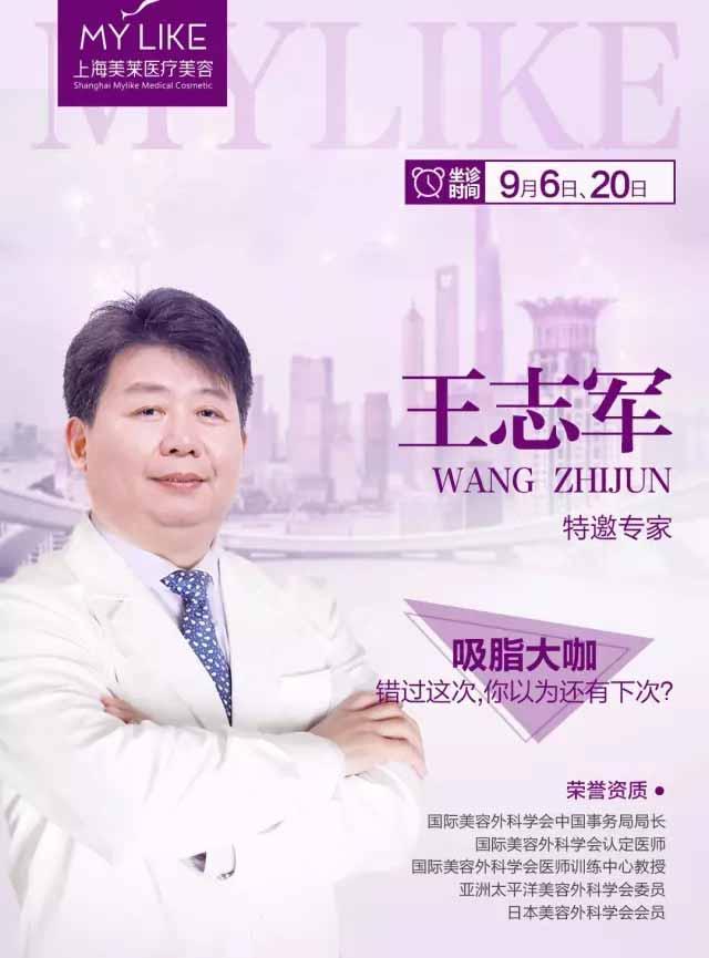 9月6日、20日,吸脂大咖王志军教授坐诊上海美莱