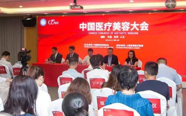 2017CCAM中国医疗美容大会在上海美莱举行