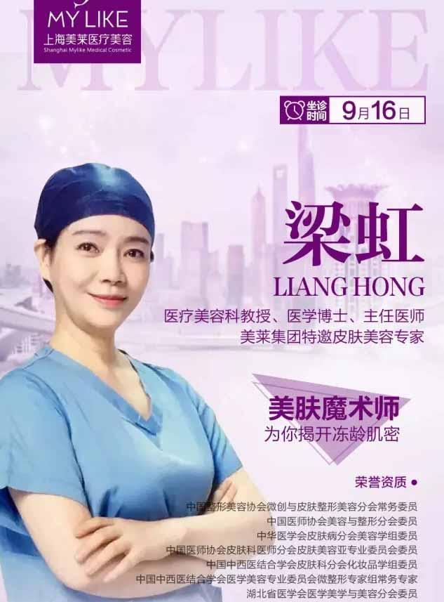美肤魔术师梁虹教授9月16日坐诊上海美莱