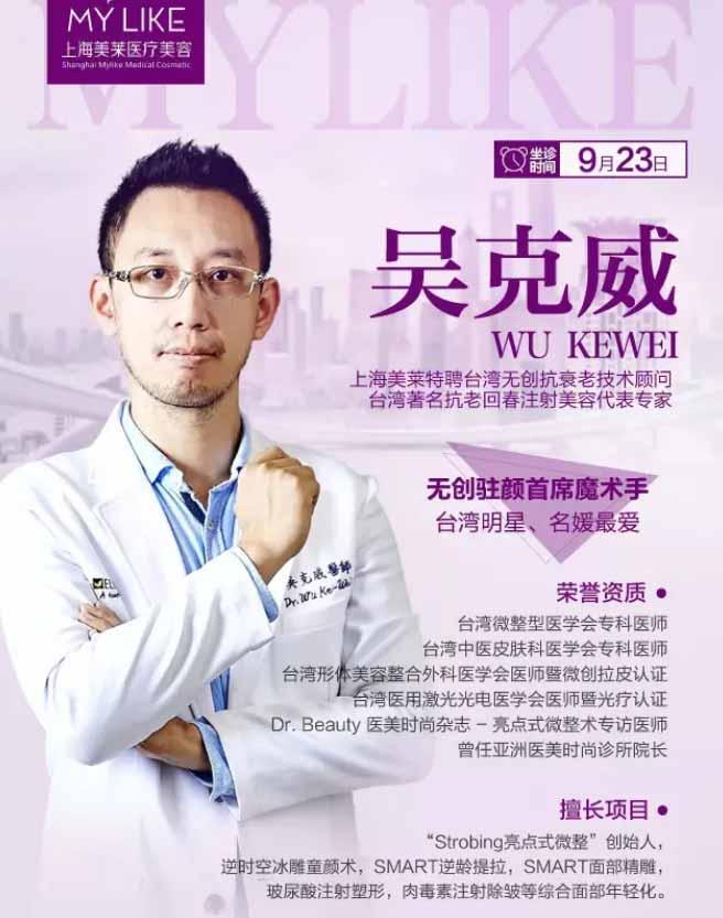 驻颜魔术师吴克威教授9月23日坐诊上海美莱