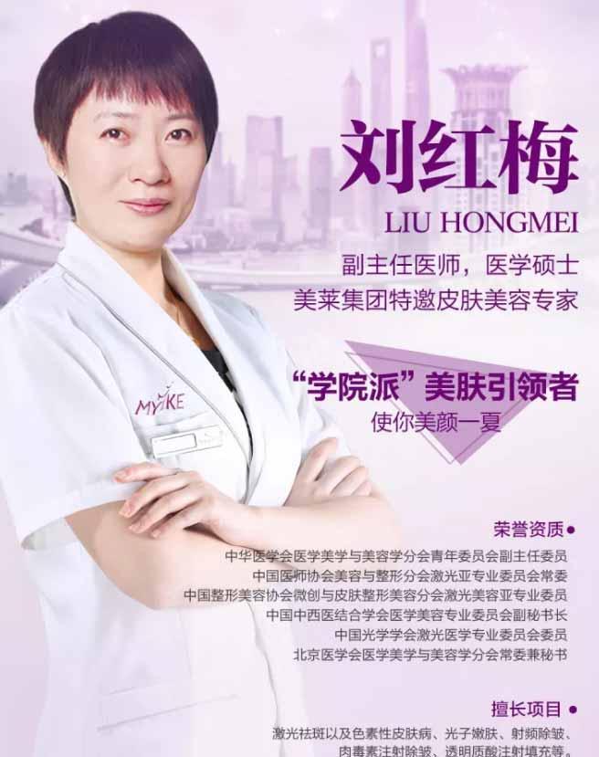 上海美莱皮肤美容专家刘红梅