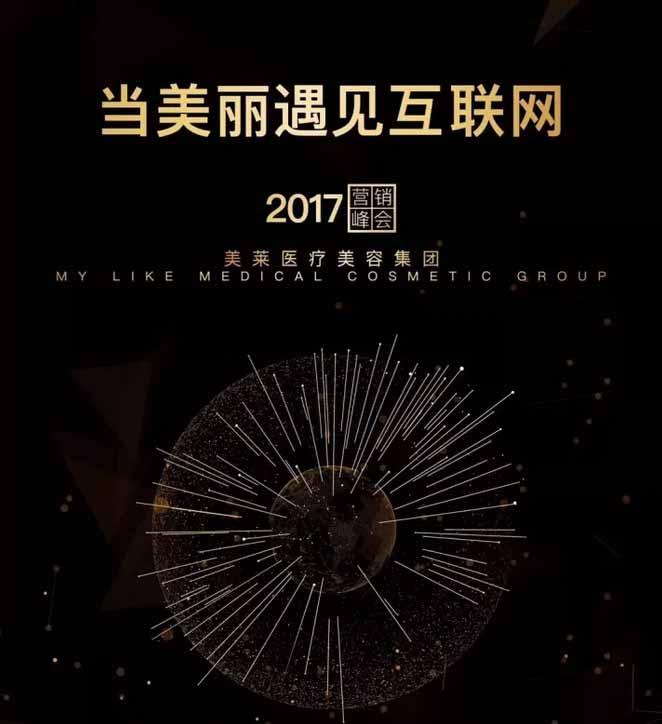 【上海美莱】2017互联网营销峰会,当美丽遇见互联网