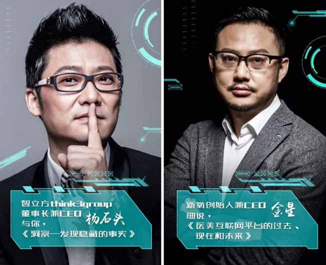 上海美莱2017互联网营销峰会