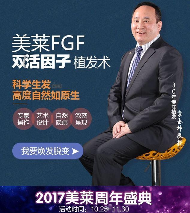 上海美莱毛发移植专家袁玉坤