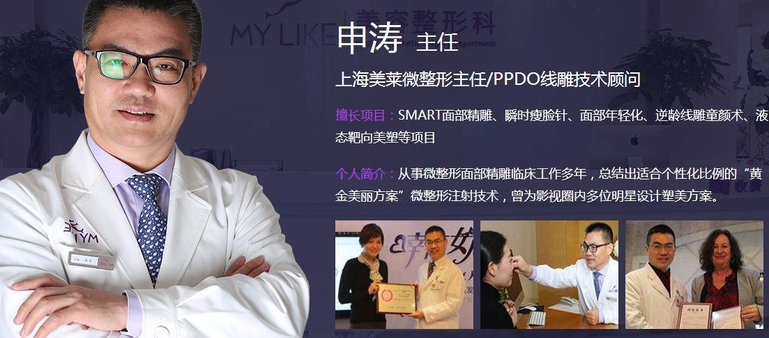 上海美莱微整形医师申涛