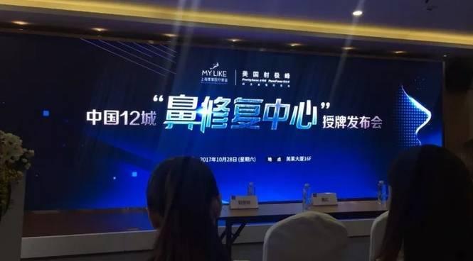中国12城鼻修复上海美莱鼻修复基地美丽成立