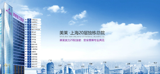 上海美莱口腔技术