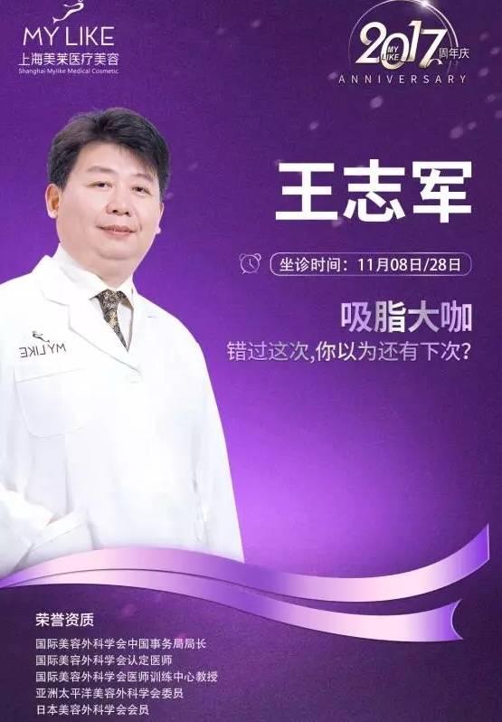 上海美莱吸脂大咖王志军教授