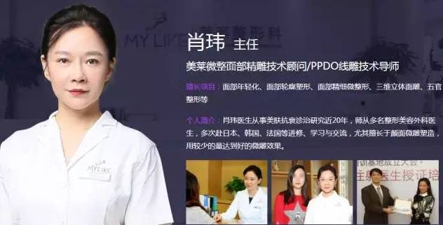上海美莱面部整形医师肖玮