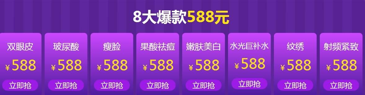 上海美莱周年庆,八大惊喜劲爆优惠