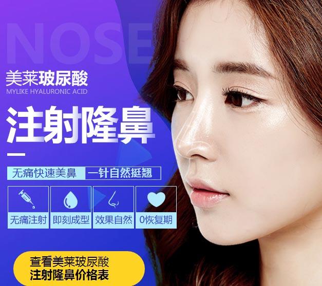 上海美莱玻尿酸注射隆鼻