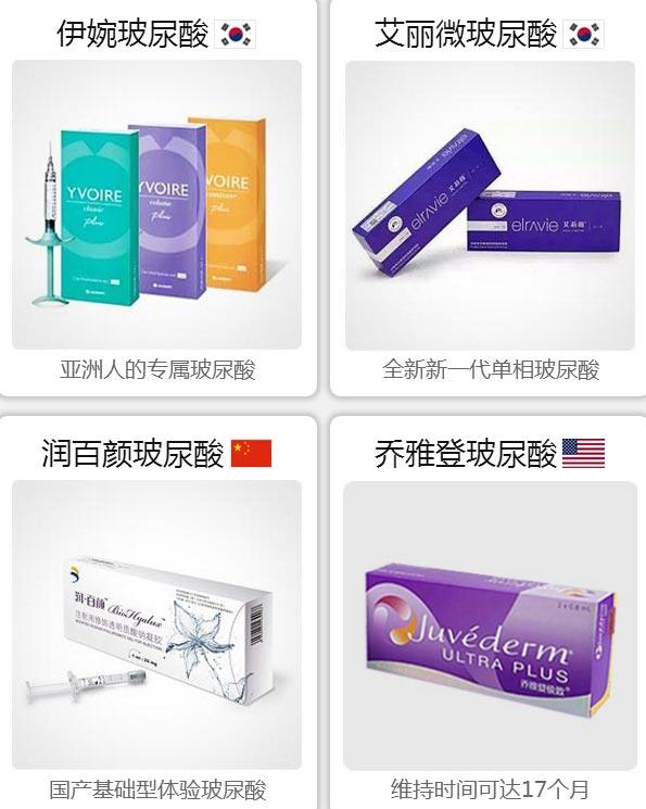 上海美莱玻尿酸隆鼻产品