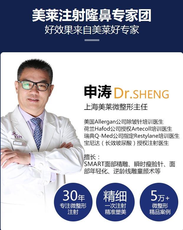 玻尿酸隆鼻危害大么,上海美莱注射隆鼻专家申涛