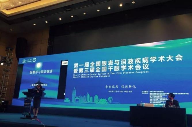 """上海美莱杜园园受邀出席""""-干眼学术会议"""""""
