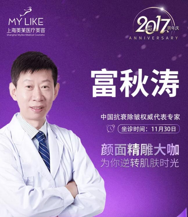 """""""中国抗衰除皱权威专家代表""""富秋涛11月30坐诊上海美莱"""