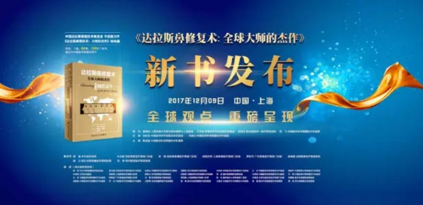 李战强教授全新力作《达拉斯鼻修复术:全球大师的杰作》重磅来袭