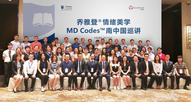 上海美莱朱启刚出席乔雅登,情绪美学MDCodes南中国巡讲