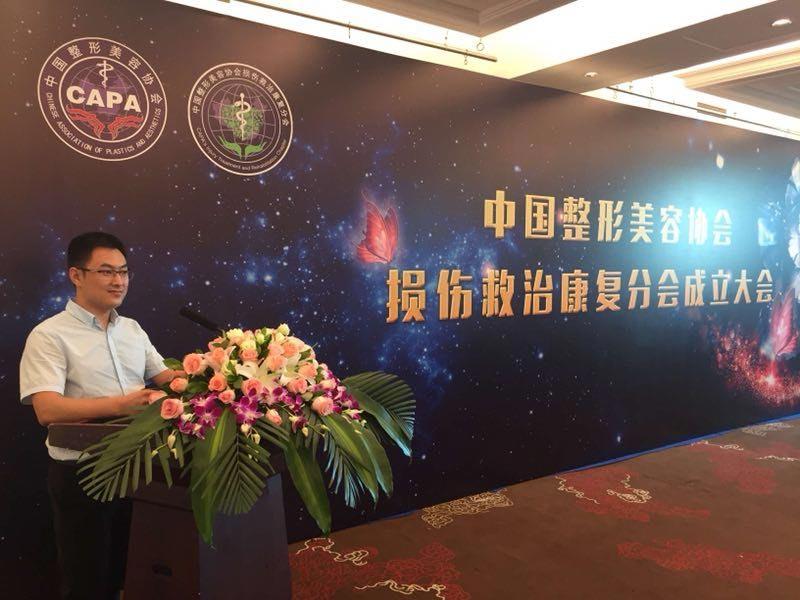 朱启刚出席中国整形美容协会损伤救治康复分会成立大会