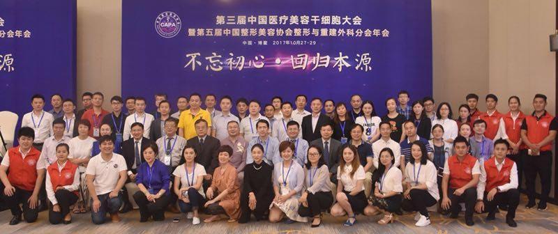 朱启刚出席第三届中国医疗美容干细胞大会