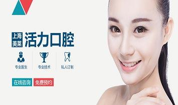 上海美莱口腔医院治疗效果好不好
