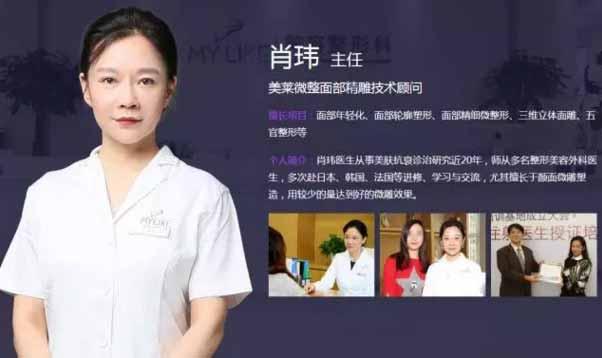 上海美莱玻尿酸注射美容专家肖玮