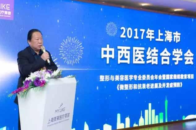 上海市中西医结合学会秘书长张友根作精彩发言