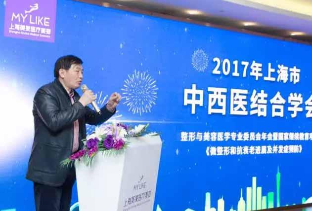 上海市中西医结合学会欧阳天祥作精彩发言