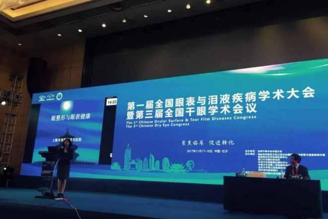 上海美莱杜园园教授出席眼部整形研究学术会议