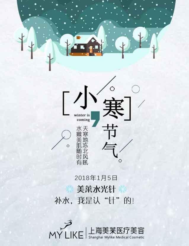『纳米微晶水光』2018元/3次,后3天!