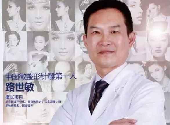 中国线雕达人1月12日坐诊上海美莱