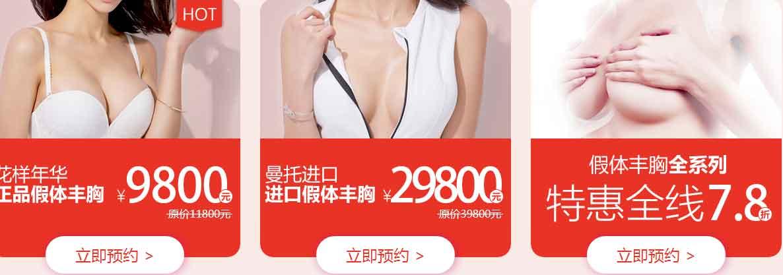 上海美莱隆胸优惠活动