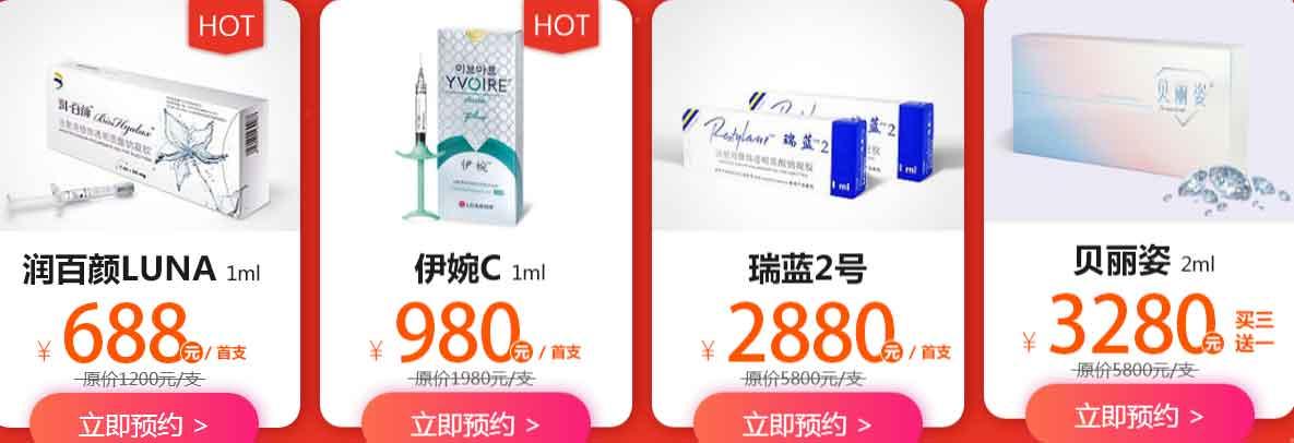 上海美莱玻尿酸-优惠