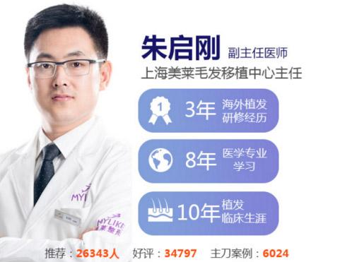 上海美莱植发专家朱启刚