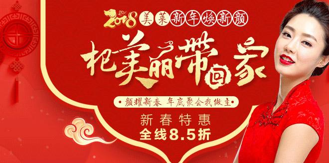 上海美莱植发优惠活动