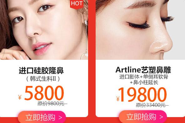 上海美莱鼻部整形优惠