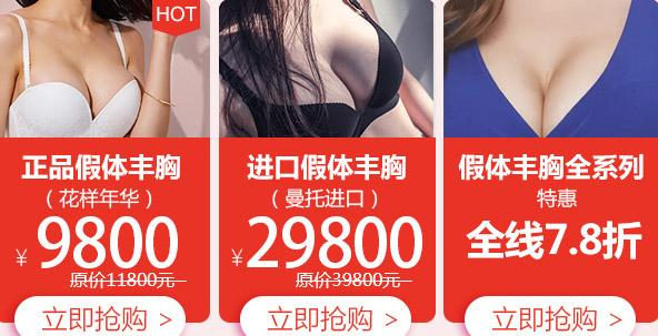 上海美莱丰胸优惠