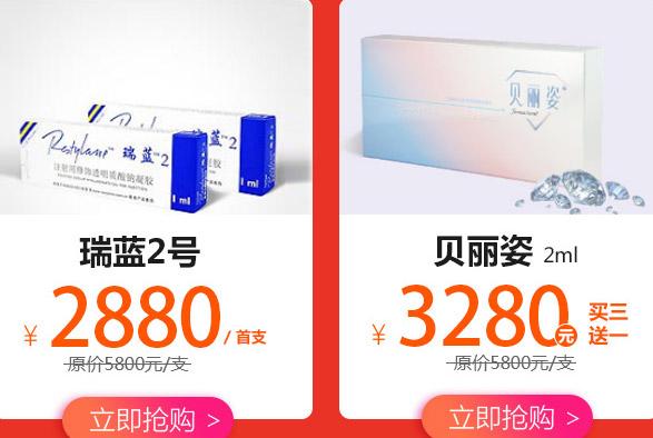 上海美莱瑞蓝2号2880元/首支,贝丽姿3280元买三送一
