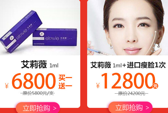 上海美莱艾莉薇6800买一送一,艾莉薇1ml+进口瘦脸一次12800元