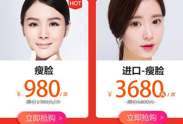 上海美莱瘦脸980元/次,进口瘦脸3680元/次