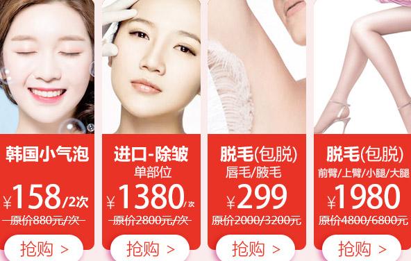 上海美莱脱毛优惠活动
