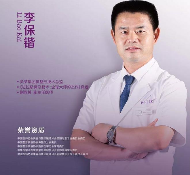 上海美莱鼻整形李保锴教授