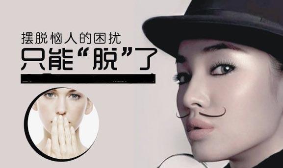 上海美莱唇部脱毛多少钱
