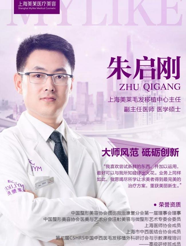 上海美莱毛发移植朱启刚教授