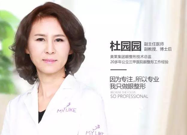 上海美莱眼整形专家杜园园教授