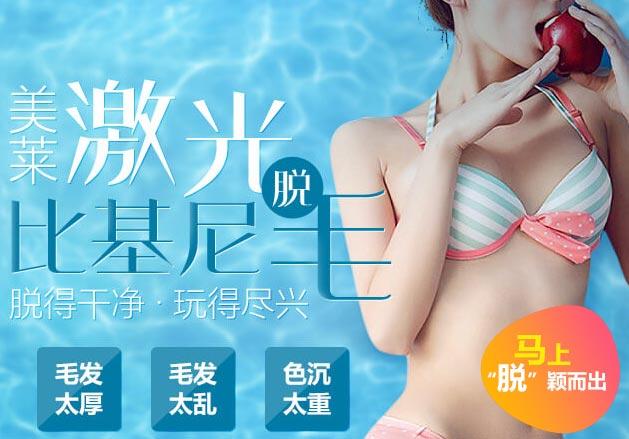 上海美莱激光比基尼脱毛好不好